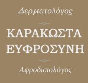 afrodisia-nosimata-karakosta-efrosini-logo-brown